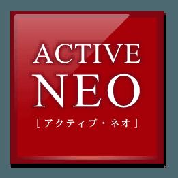 ACTIVE NEO アクティブ・ネオ