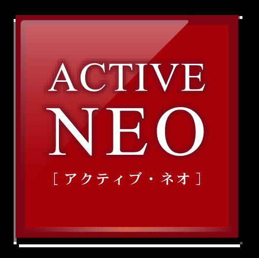 ACTIVENEO アクティブ・ネオ